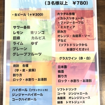 グループ限定 学生飲み放題 (3名様以上 ¥780)
