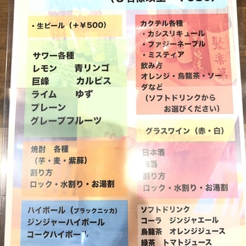 グループ限定 レーディース飲み放題 (3名様以上 ¥980)