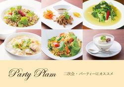【貸切プラン】タイ料理オリジナルプレート+120分飲み放題付