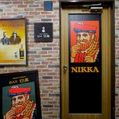 ニッカの象徴ともいえる髭のおじさんの看板を目印に