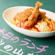 金沢発祥の洋食・ハントンライスもパワフルな美味しさ。オムライス×フライのボリューミーさに加え、店独自の隠し味のアレンジが幅広い世代に評判。リピーター続出の中身は、ぜひ食べてお楽しみください!