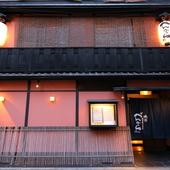 元お茶屋の面影を伺える、京都の街並みに溶け込む外観