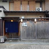祇園の風情漂う一軒家。完全予約制の特別空間へようこそ