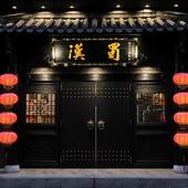中国の伝統的な雰囲気を感じる外観
