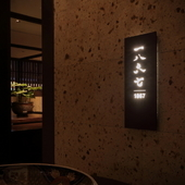 京都悠洛ホテル内にある、隠れ家バー