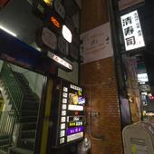 駅から徒歩3分。飲食街の中にある隠れ家的ダイニングバー