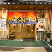 ビジネスや観光で静岡を訪れた方の接待にも最適