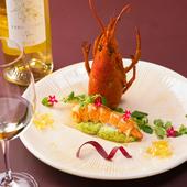 繊細な料理とワインを堪能しながら、記憶に残る記念日デート