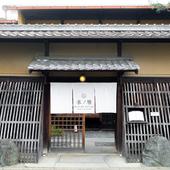 斎藤酒造の元私邸となる、150年の歴史を誇る京町家にて