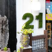 大きな「21」の文字が目印。八幡川近くにある焼肉店