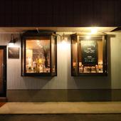 ワンランク上のお酒と料理を満喫できる、大人の憩いの場