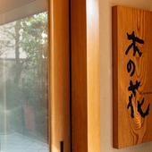 気品のあるホテル内の日本料理店