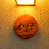 丸太町駅からすぐ。大通りを入ったところにある隠れ家的な店構え