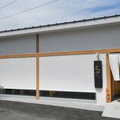 店主の実家である老舗【酒菜肉匠ふるや】の敷地内に新オープン