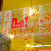 店名の「ヨー」とは、ベトナムでは乾杯の時のかけ声