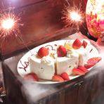 インスタ映え必至♪誕生日や記念日にピッタリの宝箱誕生日ケーキ付きのコースをご用意!更に大人気のシュラスコを含めた30品が食べ放題!!大切な方との記念日や誕生会、女子会にピッタリなコースとなっております