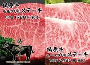 四万十川源流と四国カルストの自然豊かな地で育った「梼原牛」の贅沢なステーキが新登場!! ランチ・ディナーともにご利用いただけます。 ※+300円でお得なセットにできます (ライス・ミニサラダ・チキンスープ)