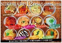[10/18より新登場!!] 12 fried chickens ~トゥエルブ・フライド・チキン~