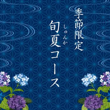 鮨わたなべ 竹コース