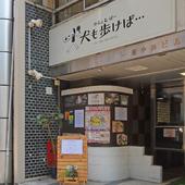 店は地下1階。御堂筋線「本町」駅から徒歩3分