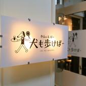 店主の兄、トモダマコト氏によるお洒落な店舗ロゴがお出迎え