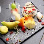 記念日コースの最後まで幸福感を高めるため、デザートは旬の高級フルーツやシャーベットを盛り合わせ。一つ一つに季節の滋味が薫ります。記念日のご利用時にはお祝いのメッセージ入れをサービス。詳細はご予約時に。