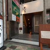 大阪・本町駅から徒歩3分のところにある【料理屋 仄り】