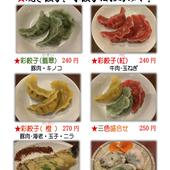 雲南餃子シリーズ