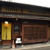 歴史を感じさせる、落ち着いた雰囲気の京町家