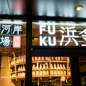 地下鉄栄駅から徒歩3分、明るく入りやすい店構え