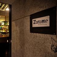バーのようにも、本格料理を楽しむレストランとしても利用できる【ダイニングバー Zorome】。カクテルやウイスキーのみならず、料理に合うワインも厳選して仕入れているといいます。多彩に楽しめそうです。