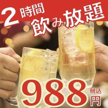 【単品飲み放題】2時間飲み放題899円♪