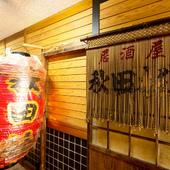 JR秋田駅から徒歩15分。市立赤れんが郷土館向かいの店