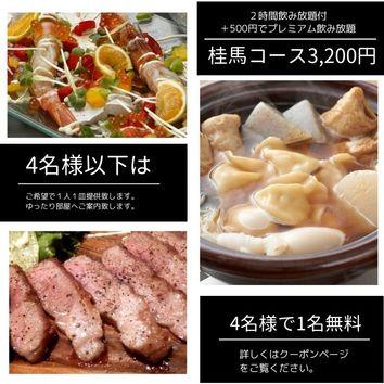 期間限定『お試し桂馬コース』 9品2H飲み放題付4200円→3200円