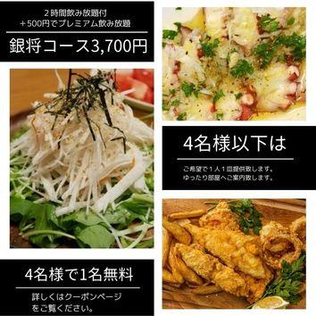 『銀将コース』全9品2時間飲み放題付き 4200→3700円