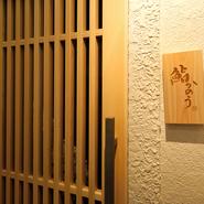 大通りを少し入ったビルの2階にあり、看板は控えめ。岐阜駅から徒歩10分ほどと利便性抜群ながら、喧騒を感じさせない、知る人ぞ知る隠れ家となっています。