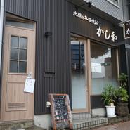 金沢駅、兼六園口から徒歩6分と便利な立地ながら、隠れ家的な雰囲気が漂う【地鶏と本格焼酎かし和】。九州の地酒と鹿児島県産「知覧どり」のペアリングが楽しめる、鶏料理専門店です。