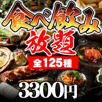 <食べ飲み放題>2H全125種類食べ放題&飲み放題3980円⇒2980円