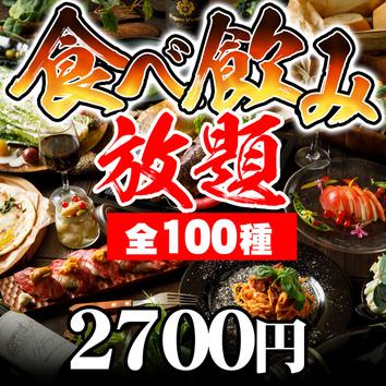 <食べ飲み放題・日~木曜限定>2H全100種類3480円⇒2480円