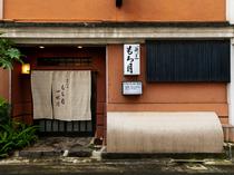阪堺線宿院駅近くに佇む老舗料亭