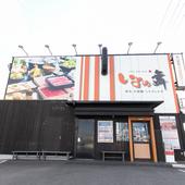 しゃぶしゃぶ・寿司・天婦羅などが食べ放題で堪能できる店