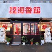 2代続く地元の人気店。駅チカで宴会するならココで決まり!