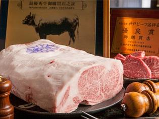 特別なルートで仕入れる、神戸が誇るブランド牛「神戸ビーフ」