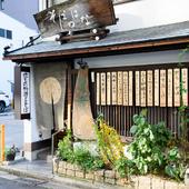 金沢城公園の近くにある和食料理店。ホテルからのアクセスも良好