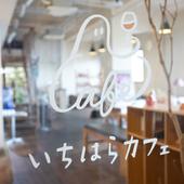 五井駅から歩いて30秒ほどの【いちはらカフェ】