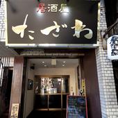 池田公園から程近い【本場直送九州料理 居酒屋 たざわ】