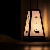 ひっそりと灯された行燈を頼りに、食通が足を運ぶ大人の隠れ家
