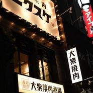 新栄町駅から徒歩2分というアクセスの良さ。こだわりの「宮崎牛」をはじめ、良い食材ばかりをつかったおいしい料理が提供されています。また、手頃な価格の飲み放題も人気のヒミツです。