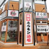 アクセス良好。本庄駅からすぐの場所にあるホルモン専門店
