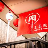 赤い暖簾が目印。ビルの外階段を上って、店内入口へ